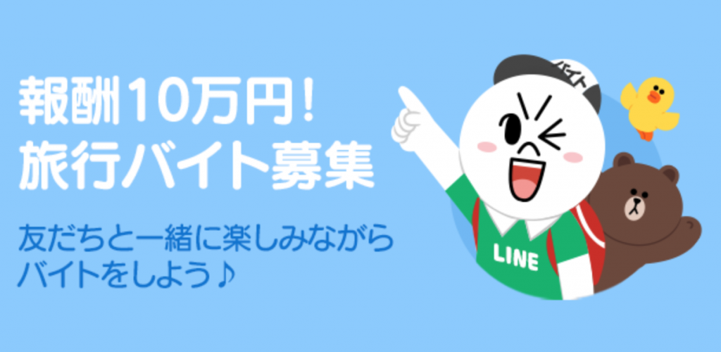 linejourney
