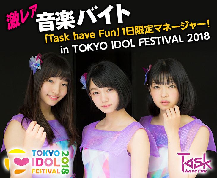 【激レアバイト】「Task have Fun」1日限定マネージャー!in TOKYO IDOL FESTIVAL 2018