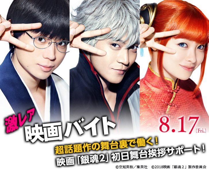 【激レアバイト】超話題作の舞台裏で働く!映画「銀魂2」初日舞台挨拶サポート!