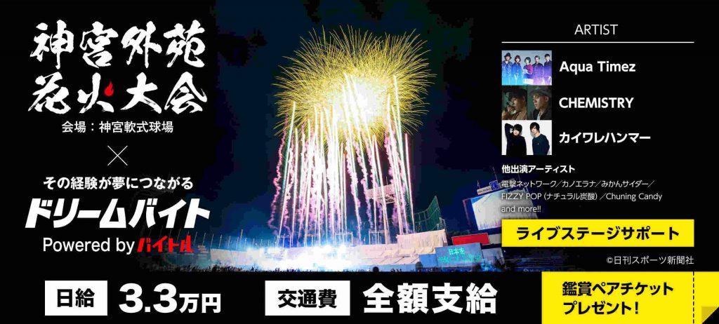 【ライブの裏側をサポート☆】潜入!神宮外苑花火大会2018