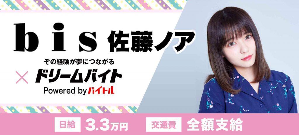 雑誌『bis』のモデル【佐藤ノアさん】の撮影現場をサポート☆